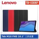 【送亮面保護貼】 Lenovo Tab M10 HD TB-X306F 專用三折立式皮套