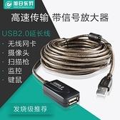 usb延長線10米 USB2.0延長線 10米帶信號放大器 無線網卡數據線15 樂事館新品
