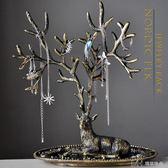 北歐鹿角首飾展示架 創意擺件復古歐式家用項錬耳環飾品架        瑪奇哈朵