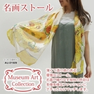 日本進口 - 名畫系列 梵谷 莫內 克里姆特 雷諾瓦 長圍巾(現貨)