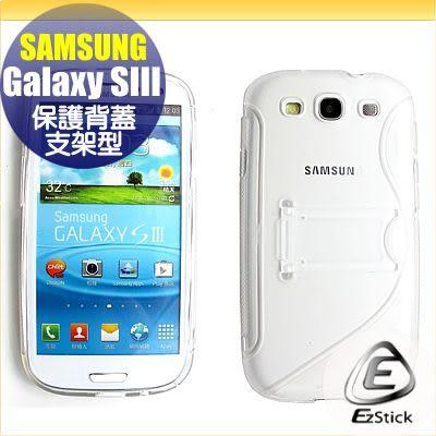【EZstick】三星 SAMSUNG 支架型清水套(透明色) Galaxy S3 I9300 立架 支架 保護套 保護背殼