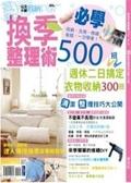 (二手書)最新換季整理術必學500招