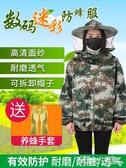 防蜂服養蜜蜂專用全套加厚衣服透氣型防護服養蜂工具防蜂帽防蜂衣 聖誕節全館免運