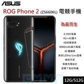 【送原廠造型杯】華碩 ASUS ROG 2 ZS660KL 6.59吋 12G/512G 6000mAh 4G雙卡 4800萬畫素 電競手機