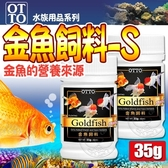 【🐱🐶培菓寵物48H出貨🐰🐹】台灣OTTO》水族用品系列FF-02S金魚飼料-35g(S)