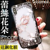 ToGetheR+【ATG220】iPhone X XS Max XR 8 7 6S Plus 蕾絲花朵軟邊硬底手機殼(八款)