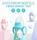永菲奶瓶玻璃新生兒硅膠套寶寶寬口徑防脹氣手柄吸管嬰兒防摔防爆     西城故事