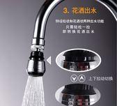 廚房面盆水龍頭過濾網防濺節水器出水嘴萬向水龍頭 起泡器