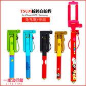 《現貨》迪士尼 TSUM 正版 自拍杆 線控自拍桿 伸縮 自拍神器 自拍棒 A04065