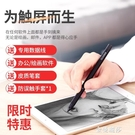 電容筆ipad觸控筆pencil平板腦air3手機通用硅膠頭蘋果安卓細頭手 極簡雜貨