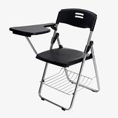 培訓椅帶寫字板會議記者塑料折疊椅簡易靠背椅免安裝折疊一體桌椅 初色家居館