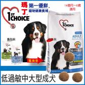 *KING*【01010423】瑪丁中大型成犬-雞肉配方 15kg