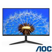 AOC 24B1XHS 23.8吋 IPS(黑16:9)液晶顯示器【刷卡含稅價】
