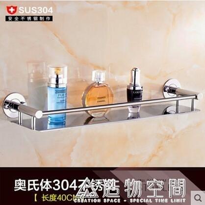 浴室304不銹鋼衛生間置物架壁掛鋼化玻璃化妝品收納架單層鏡前架 NMS名購居家