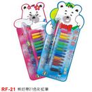 【奇奇文具】尚禹PENCOM RF21 熊好帶 21色 彩虹筆/繽紛彩虹筆/蠟筆