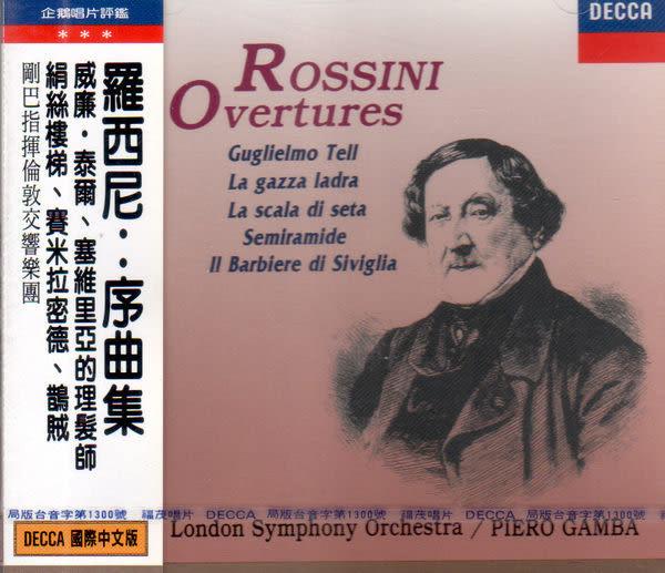 國際中文版 89 羅西尼 序曲集 CD (購潮8)
