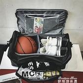 旅行袋 潮牌健身包男女運動包籃球足球游泳訓練包行李包大容量旅遊旅行包YYJ 【全館免運】