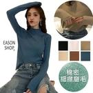 EASON SHOP(GW9479)韓版...