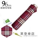雨傘 萊登傘 超撥水 格紋布 三折傘 便攜 不夾手 Leotern (紅米格紋)
