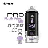 『ART小舖』西班牙蒙大拿MTN PRO 塑料 塑膠表面打底噴劑 噴漆 400ml 單罐