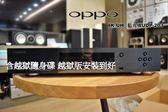 新竹專業音響店【名展音響】】 OPPO UDP-203+最新第三版越獄(45-0605) 藍光播放機