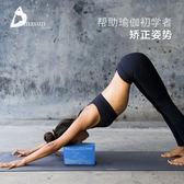 迪瑪森瑜伽磚高密度環保輔助工具泡沫舞蹈練功磚頭 【限時88折】