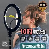 10吋環形 LED直播美顏必備攝影補光燈