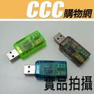 USB 音效卡 5.1聲道 3D 雙孔聲...
