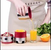 橙汁榨汁機手動橙子家用迷妳果汁榨橙器檸檬榨汁杯  瑪麗蘇