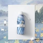 超輕遮陽傘雨傘女5折疊晴雨兩用太陽傘【時尚大衣櫥】