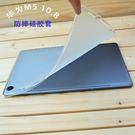華為 MediaPad M5  (10.8吋)  TPU平板保護套 平板套 保護殼 軟殼 清水套