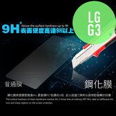 LG G3 鋼化玻璃膜 螢幕保護貼 0.26mm鋼化膜 9H硬度 防刮 防爆 高清