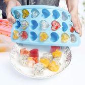 【雙11】創意心形硅膠冰格 帶蓋子凍冰塊模具制冰盒耐高溫糖果巧克力模具折300