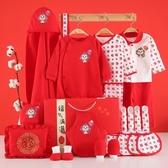 喜慶嬰兒服滿月新生兒兒衣服秋冬套裝禮盒初生滿月禮寶寶用品大全 漫步雲端