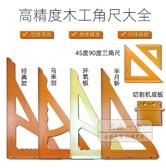 尺子 木工三角尺大號拐尺90度加厚直角三角板高精度電木板方尺裝修工具-霸氣下殺8折起