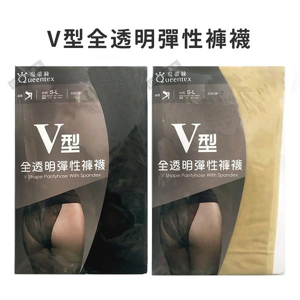 台灣 現貨 琨蒂絲 V型全透明彈性褲襪 (黑/膚) S-L 彈性 絲襪 襪子 褲襪 台灣製 MIT 透膚絲襪