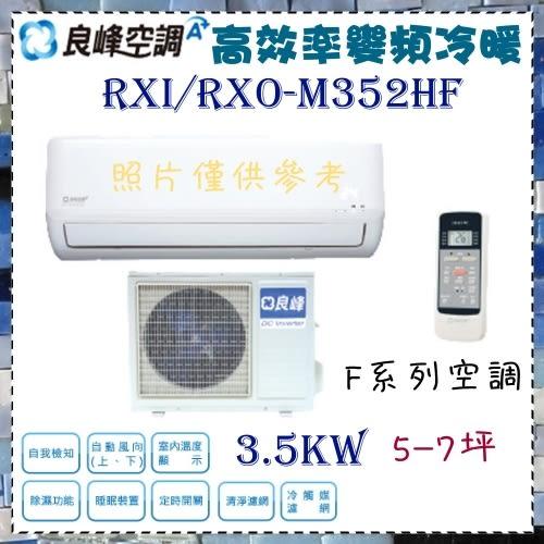 【良峰空調】3.5KW 5-7坪 一對一 定頻冷暖空調《RXI/RXO-M352HF》全機3年保固