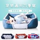 創意貓窩保暖狗床寵物窩墊子 透氣狗窩【聚可愛】