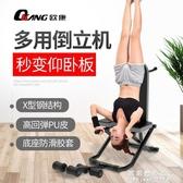 倒立機 倒立機小型家用健身倒掛器材倒吊神器椎間盤頸椎瑜伽拉伸輔助收腹 果果輕時尚NMS