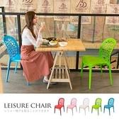 【IDEA】 典藏復刻版泡泡休閒椅(餐椅/戶外椅)粉色