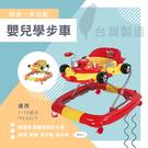 4色可選 台灣製 四合一多功能可推可坐嬰幼兒平衡學步車 統姿