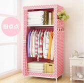 簡易衣柜成人宿舍臥室布衣柜簡約現代經濟型省空間組裝小衣櫥 QG1218『愛尚生活館』