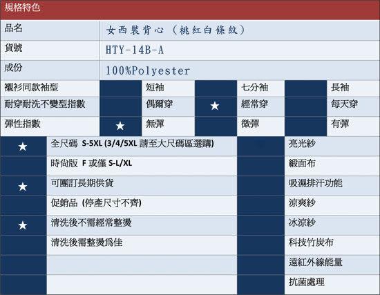 【HTY-14B-A】華特雅-亮眼活力OL辦公室女背心(桃紅白條紋)