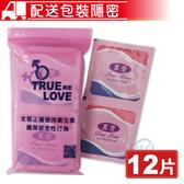 真愛 平面衛生套 保險套 一包12片裝 家庭計畫 (配送包裝隱密) 專品藥局【2008770】