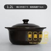 砂鍋燉鍋家用燃氣煲湯沙鍋石鍋拌飯米線煲仔飯【輕奢時代】