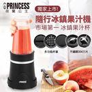 PRINCESS 荷蘭公主 隨行冰鎮杯果汁機/霧黑 212065