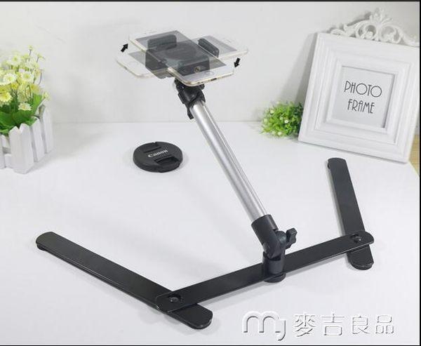 手機俯拍支架懶人桌面檔照片翻拍架靜物拍攝美食錄視頻 麥吉良品
