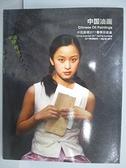 【書寶二手書T6/收藏_EU1】中國嘉德2011春季拍賣會_中國油畫_2011/5/24