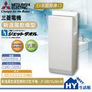 三菱 兩面噴射式乾手機(白色) JT-SB216JSH-W 烘手機 220V專用《HY生活館》水電材料專賣店