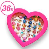 女童公主戒指 (36入) 寶寶戒指 扮家家酒 卡通指環 小女孩禮物 玩具 首飾 7870 好娃娃